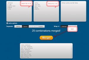 MergeWords - דוגמא לשימוש